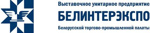 Выставочное унитарное предприятие «Белинтерэкспо»